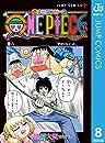 恋するワンピース 8 (ジャンプコミックスDIGITAL)