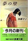 夢の壁 (新潮文庫)