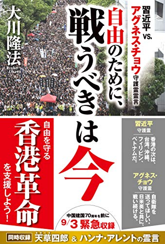 自由のために、戦うべきは今 ―習近平vs.アグネス・チョウ 守護霊霊言― (香港革命)