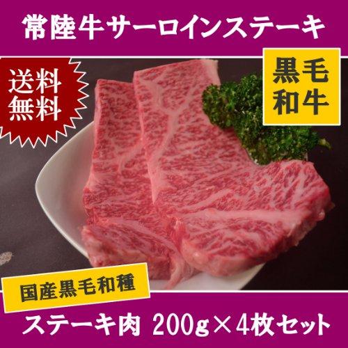 常陸牛サーロインステーキ 4枚セット★【 国産 牛肉 ステーキ肉 黒毛和牛 お中元 お歳暮】
