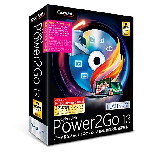 サイバーリンク Power2Go 13 Platinum 乗換え・アップグレード版 ディスク書き込み オーサリング メディア変換 バックアップ