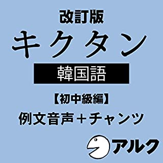 改訂版 キクタン韓国語【初中級編】例文+チャンツ音声 (アルク/オーディオブック版)                   著者:                                                                                                                                 アルク                               ナレーター:                                                                                                                                 アルク                      再生時間: 4 時間  1 分     レビューはまだありません。     総合評価 0.0