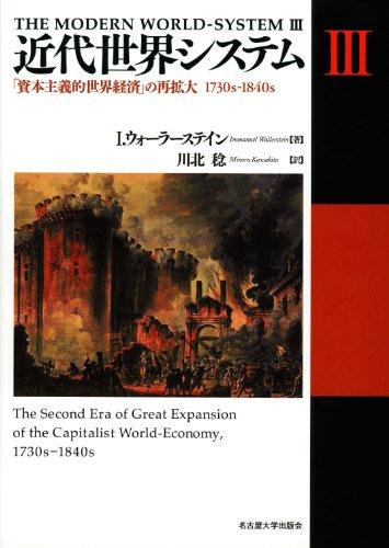 近代世界システムIII―「資本主義的世界経済」の再拡大 1730s-1840s―