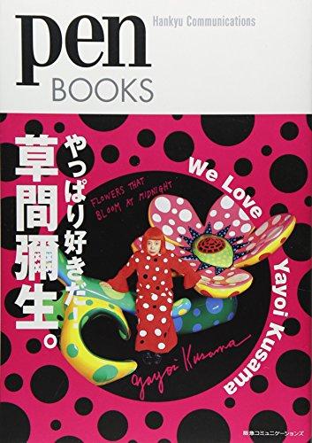 ペンブックス14 やっぱり好きだ!  草間彌生。 (Pen BOOKS)