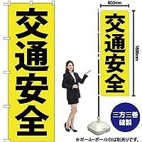 のぼり旗 交通安全(黄) YN-251(三巻縫製 補強済み)【宅配便】 [並行輸入品]