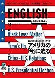 [音声DL付]ENGLISH JOURNAL (イングリッシュジャーナル) 2020年11月号