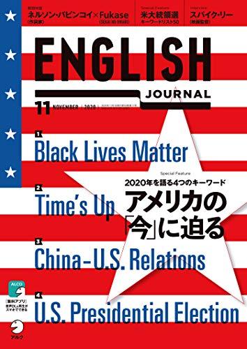 [音声DL付]ENGLISH JOURNAL (イングリッシュジャーナル) 2020年11月号 ~英語学習・英語リスニングのための月刊誌 [雑誌]