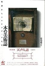 【バーゲンブック】 本の美術誌