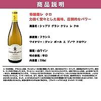 フランス 白ワイン 辛口 シャルドネ 2種 各3本 飲み比べ ワインセット 厳選セット vol.13