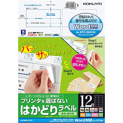 Word label support surface 12 CASIO Casio word corresponding Darwin series A4 20 pieces of KPC-E80183 and progresses Kokuyo color laser and inkjet printers (japan import)