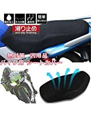 YGJ バイク用メッシュシートカバー 断熱 通気抜群 撥水 滑り止め お尻の蒸れ対策 振動緩和 汎用品 (L)