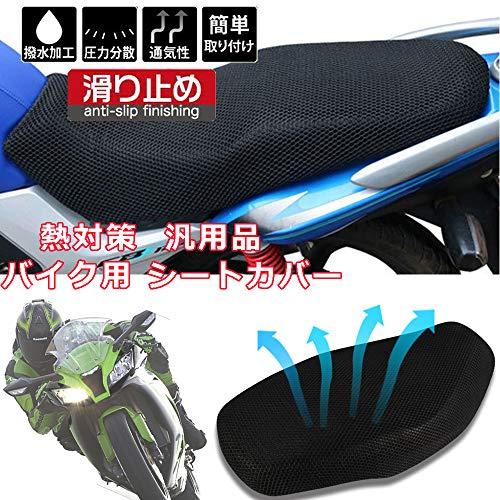 YGJ バイク用メッシュシートカバー 断熱 通気抜群 撥水 滑り止め お尻の蒸れ対策 振動緩和 汎用品 (4XL)