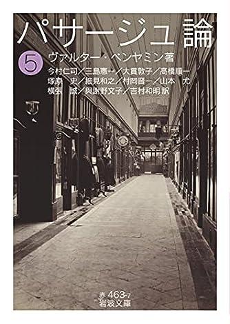 パサージュ論 ((五)) (岩波文庫, 赤463-7)