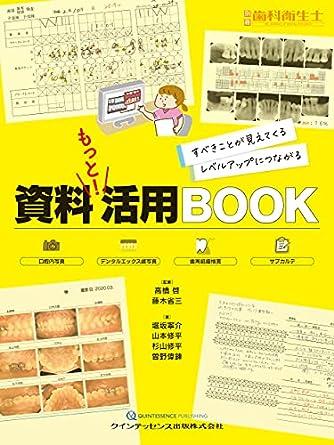 資料 もっと! 活用BOOK (別冊歯科衛生士)