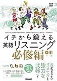 イチから鍛える英語リスニング 必修編 (大学受験TERIOS)