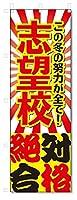 のぼり旗 志望校 絶対合格 (W600×H1800)学習塾