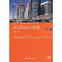 Travel agency operation and management (5th edition) general education Eleventh Five national planning materials(Chinese Edition)