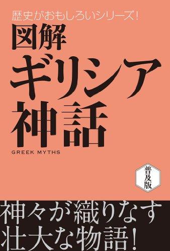 図解 ギリシア神話 歴史がおもしろいシリーズ
