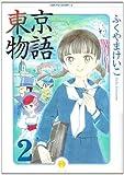 東京物語 (2) (ハヤカワコミック文庫)