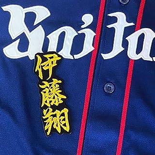 埼玉 西武 ライオンズ 刺繍 ワッペン 伊藤 翔 ネーム 2 黒布 応援