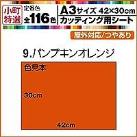 全117色 カッティング用シート A3サイズ (9.パンプキンオレンジ)