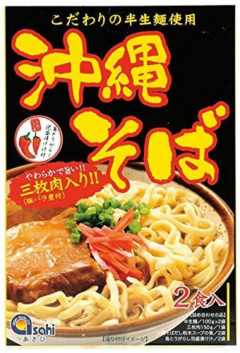 沖縄そば 半生麺 2食入×3箱 あさひ 三枚肉・コーレーグース付き こだわりの麺とダシ やわらかく煮込まれた豚バラ肉付き 沖縄土産におすすめの本場の味