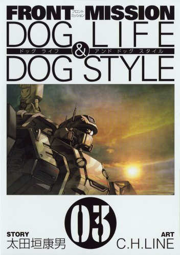 FRONT MISSION DOG LIFE & DOG STYLE 3 (ヤングガンガンコミックス)の詳細を見る