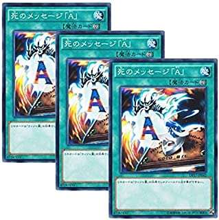 Yu-Gi-Oh! 【3 Pieces Set】 Japanese Version DP17-JP042 Spirit Message N Death Message A (Normal)