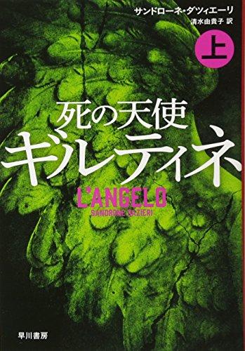 死の天使ギルティネ 上 (ハヤカワ・ミステリ文庫)の詳細を見る