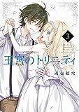 王宮のトリニティ 3巻 (デジタル版Gファンタジーコミックス)