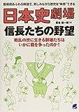 日本史劇場 信長たちの野望
