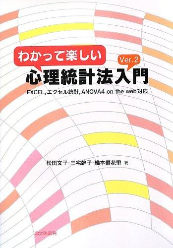 わかって楽しい心理統計法入門〈Ver.2〉EXCEL、エクセル統計、ANOVA4 on the web対応の詳細を見る