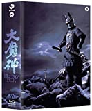 大魔神 Blu-ray BOX[Blu-ray/ブルーレイ]
