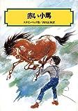 赤い小馬 (偕成社文庫 3052)
