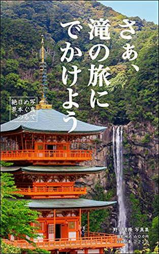 さぁ、滝の旅にでかけよう: 写真でめぐる日本の絶景
