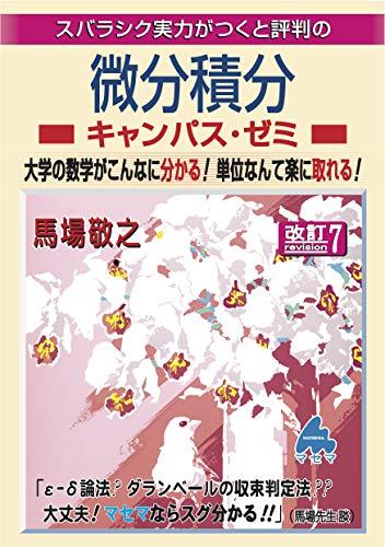 微分積分キャンパス・ゼミ 改訂7