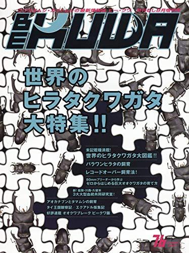 BE-KUWA(76) 2020年 08 月号 [雑誌]: 月刊むし 増刊
