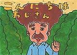 こんにちはおじさん (English Edition)
