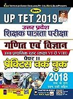 Kiran UP TET 2019 Shikshak Patrata Pariksha Math and Science Class 6 to 8 Paper 2 Practice Work Book Hindi (2764)