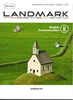 Revised LANDMARK English Communication Ⅱ [教番:コⅡ338]