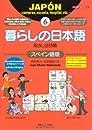 暮らしの日本語指さし会話帳6 スペイン語版