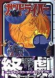 ガンドライバー (Vol.8) (Dengeki comics EX)