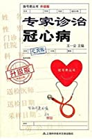 挂号费丛书:专家诊治冠心病(升级版)