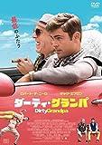ダーティ・グランパ[DVD]