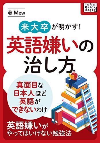 米大卒が明かす!英語嫌いの治し方 〜真面目な日本人ほど英語ができないわけ〜 (impress QuickBooks)
