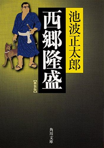 KADOKAWA『西郷隆盛 新装版』