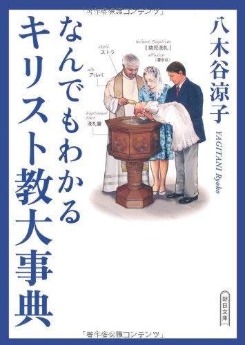 なんでもわかるキリスト教大事典 (朝日文庫)の詳細を見る