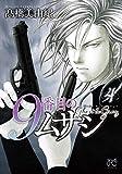 9番目のムサシ ゴースト アンド グレイ 4 (4) (ボニータコミックス)