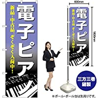 電子ピアノ のぼり GNB-700(受注生産)