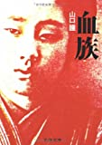 血族 (文春文庫 や 3-4)
